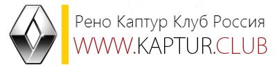 http://kaptur.club/i/kapturLogo.png | Рено Каптур клуб Россия | www.KAPTUR.club