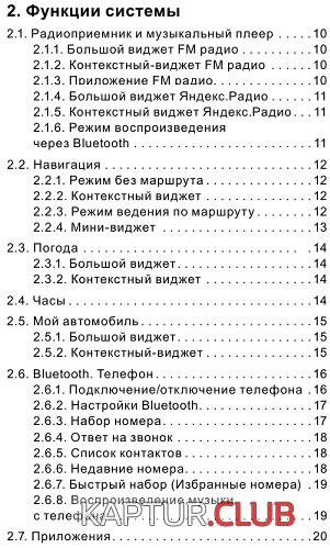 03-Function.png | Рено Каптур Клуб Россия | Форум KAPTUR.club