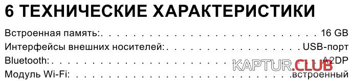 04-Tech.png | Рено Каптур Клуб Россия | Форум KAPTUR.club
