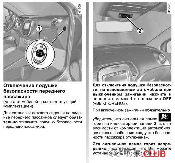 123.jpg | Рено Каптур Клуб Россия | Форум KAPTUR.club
