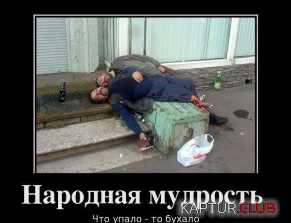 1323090003_demotivatory_30.jpg   Рено Каптур Клуб Россия   Форум KAPTUR.club