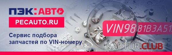 1487689110_paje-0222222.jpg | Рено Каптур Клуб Россия | Форум KAPTUR.club