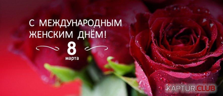 1551873740_8-marta.jpg   Рено Каптур Клуб Россия   Форум KAPTUR.club