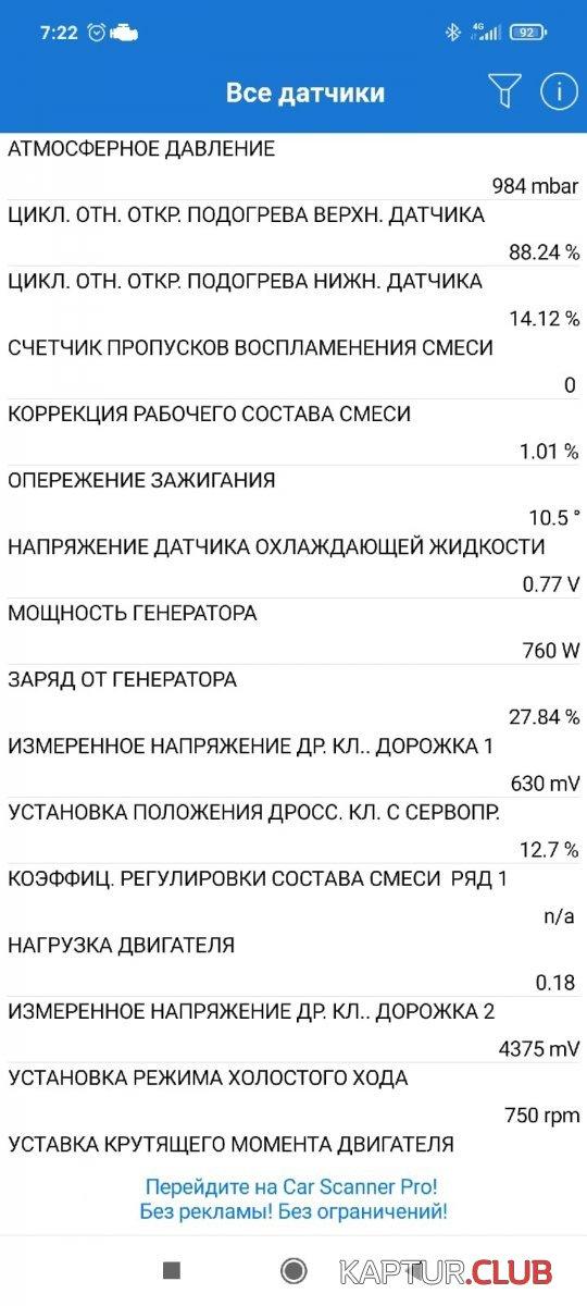 1627378693935.jpg   Рено Каптур Клуб Россия   Форум KAPTUR.club