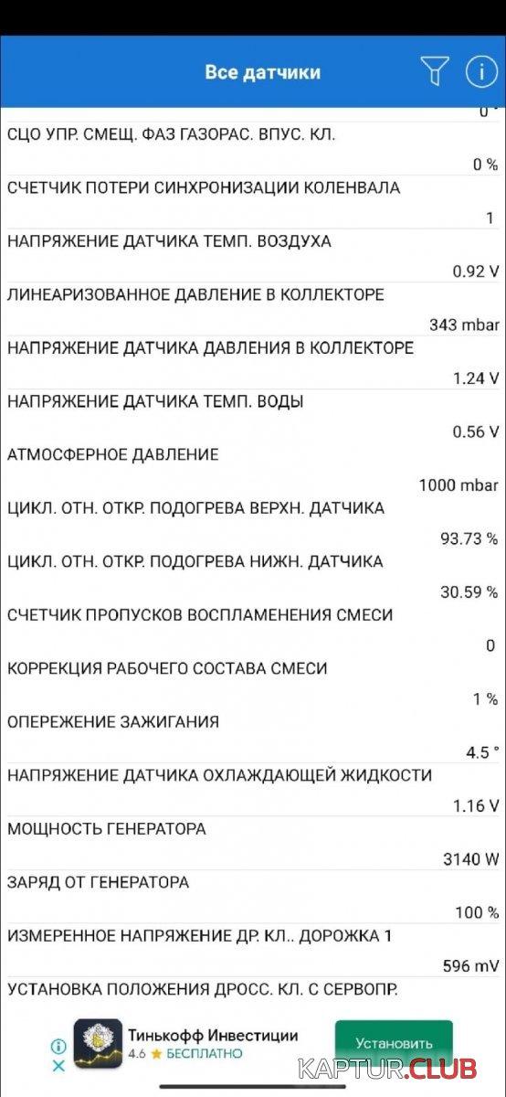 1627378693939.jpg   Рено Каптур Клуб Россия   Форум KAPTUR.club