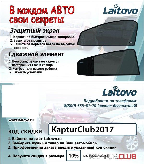 1KapturClub2017.jpg | Рено Каптур Клуб Россия | Форум KAPTUR.club