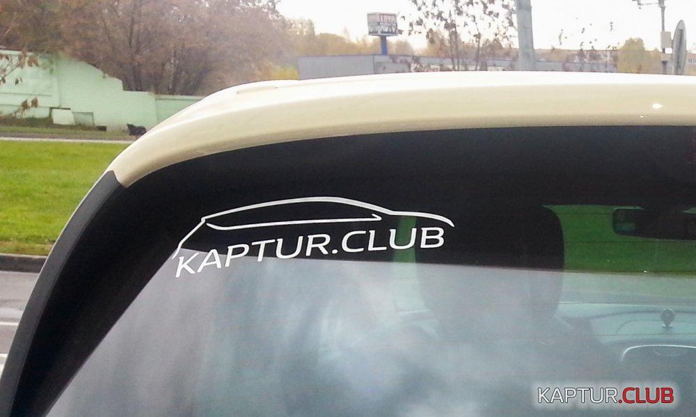 20161023_123342-2.jpg | Рено Каптур Клуб Россия | Форум KAPTUR.club