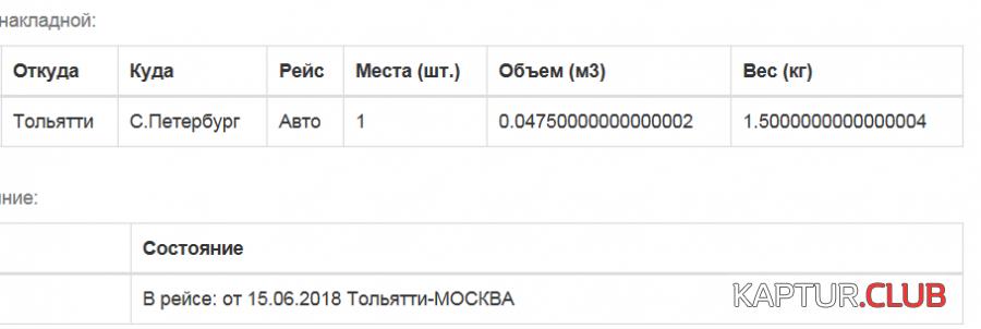 2018-06-15_21-21-55.png | Рено Каптур Клуб Россия | Форум KAPTUR.club