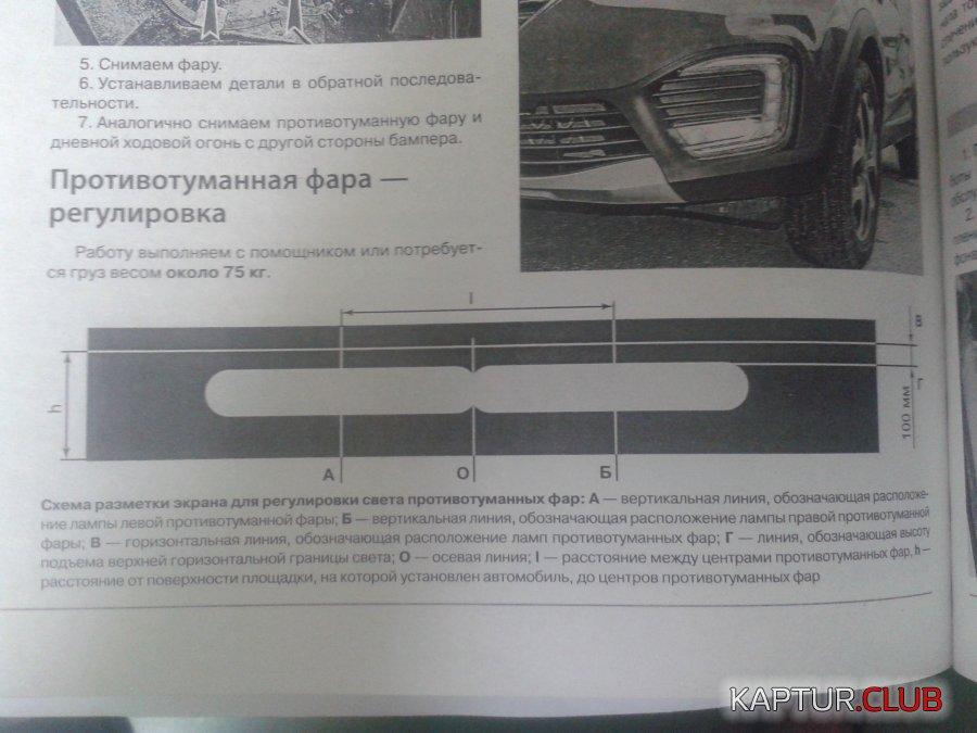 20181003_211251.jpg | Рено Каптур Клуб Россия | Форум KAPTUR.club