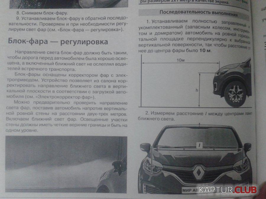 20181003_211323.jpg | Рено Каптур Клуб Россия | Форум KAPTUR.club