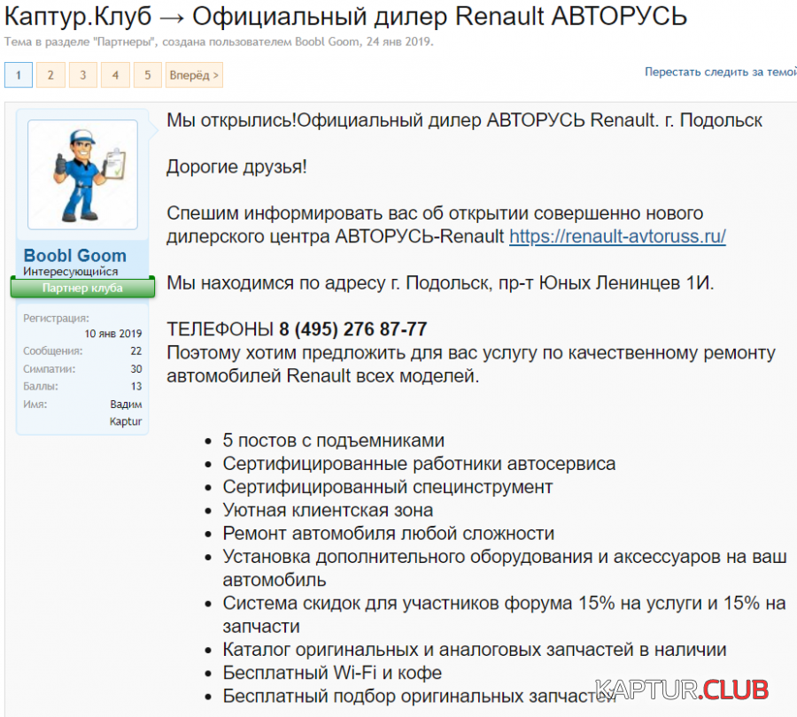 2019-04-05_16-18-42.png   Рено Каптур Клуб Россия   Форум KAPTUR.club