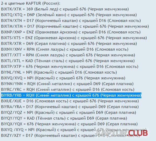 2021-05-04_14-45-58.png   Рено Каптур Клуб Россия   Форум KAPTUR.club