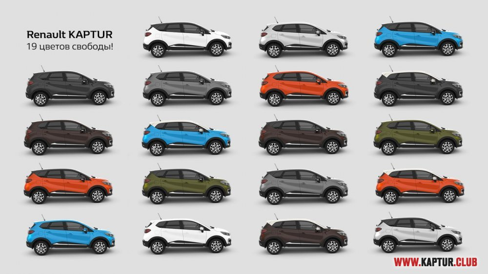 !!!_renault_kaptur_all_color.jpg | Рено Каптур Клуб Россия | Форум KAPTUR.club