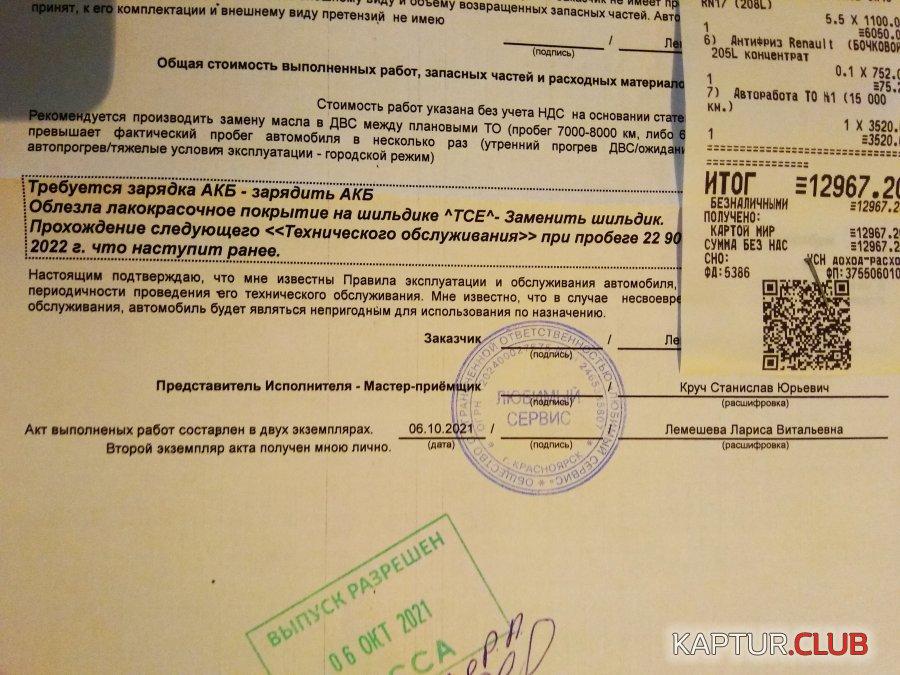 Акт ТО-1.jpg | Рено Каптур Клуб Россия | Форум KAPTUR.club
