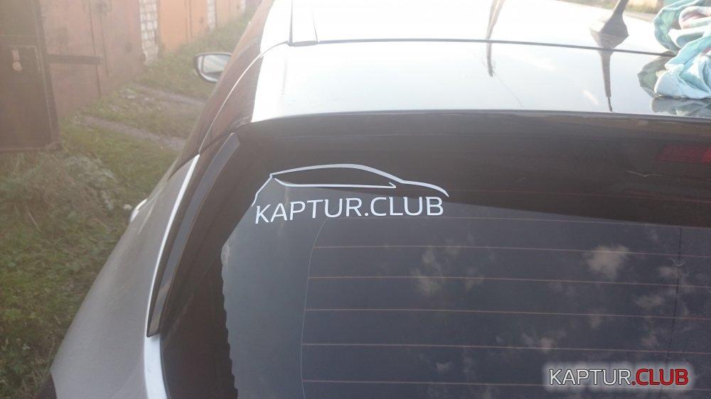 DSC_0258.JPG | Рено Каптур Клуб Россия | Форум KAPTUR.club