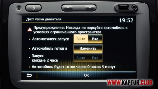 Duster-Ph2-features-equipment-start-nav-1536x864.jpg.ximg.l_6_m.smart.jpg | Рено Каптур Клуб Россия | Форум KAPTUR.club