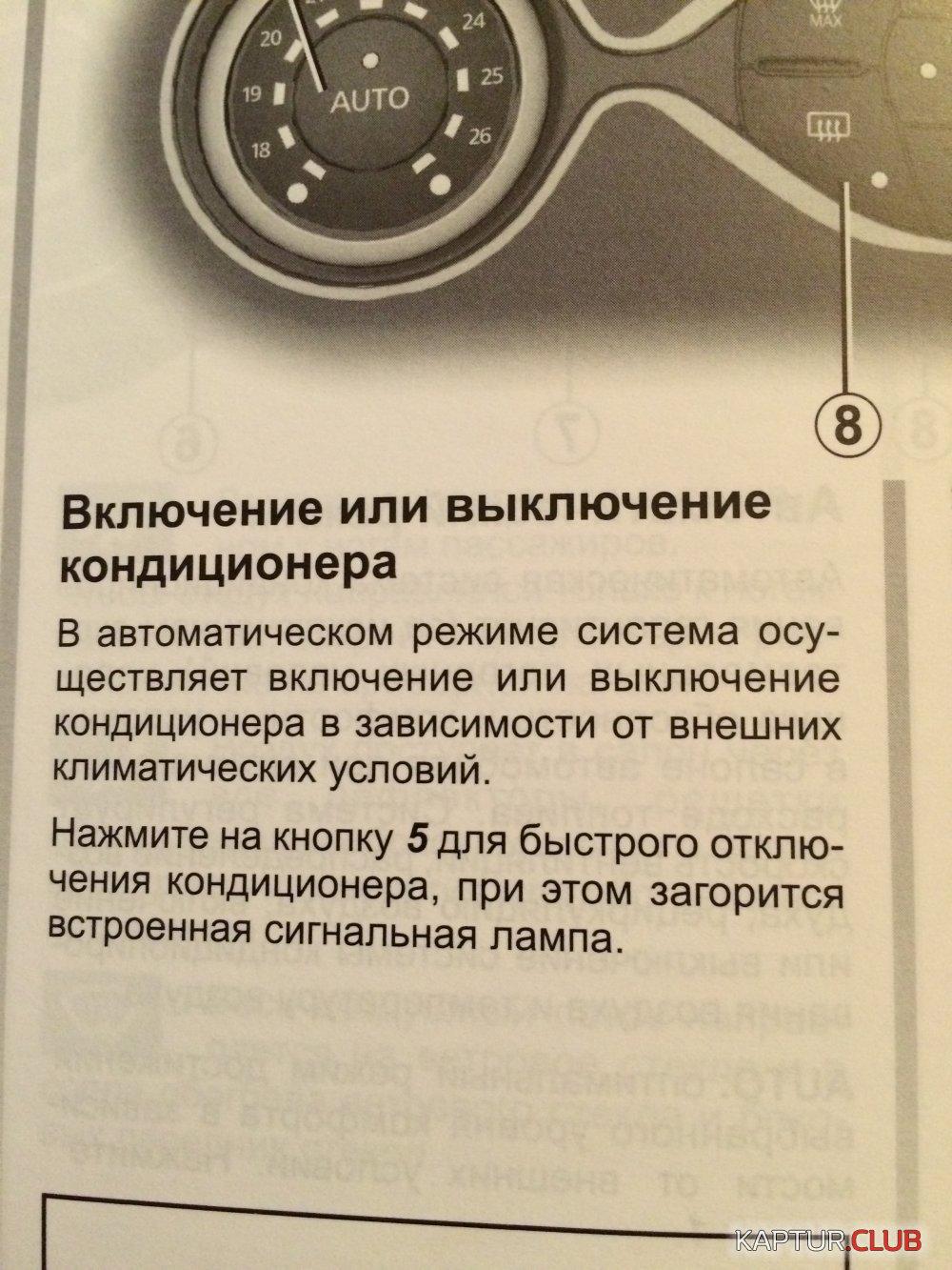 image.jpeg | Рено Каптур Клуб Россия | Форум KAPTUR.club