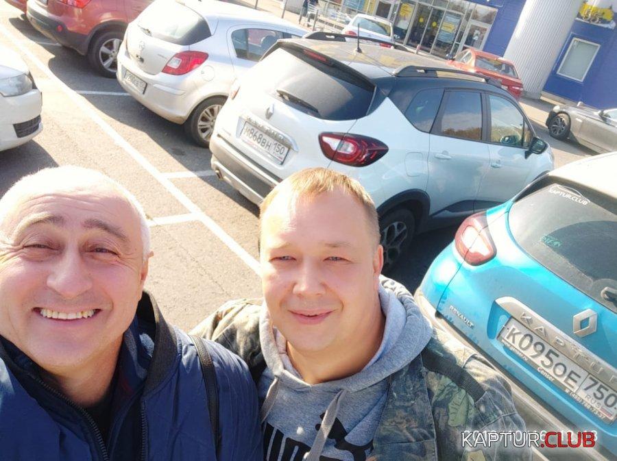 IMG-20191016-WA0001.jpg | Рено Каптур Клуб Россия | Форум KAPTUR.club