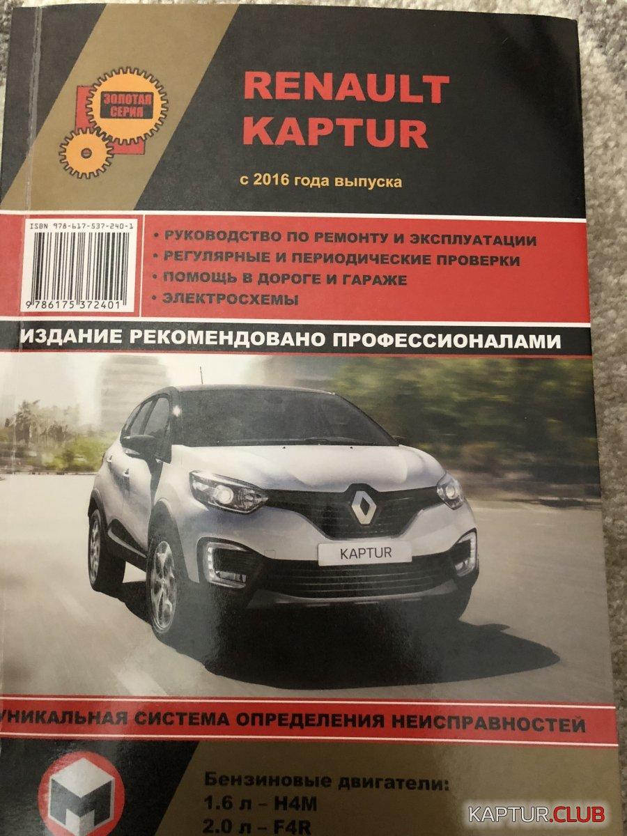 IMG_0290.jpg | Рено Каптур Клуб Россия | Форум KAPTUR.club