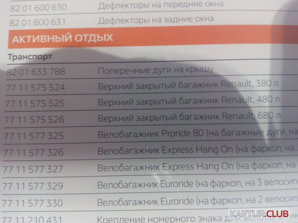 IMG_20160817_170131.jpg | Рено Каптур Клуб Россия | Форум KAPTUR.club