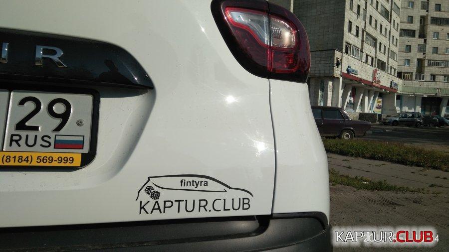 IMG_20180904_102449.jpg | Рено Каптур Клуб Россия | Форум KAPTUR.club