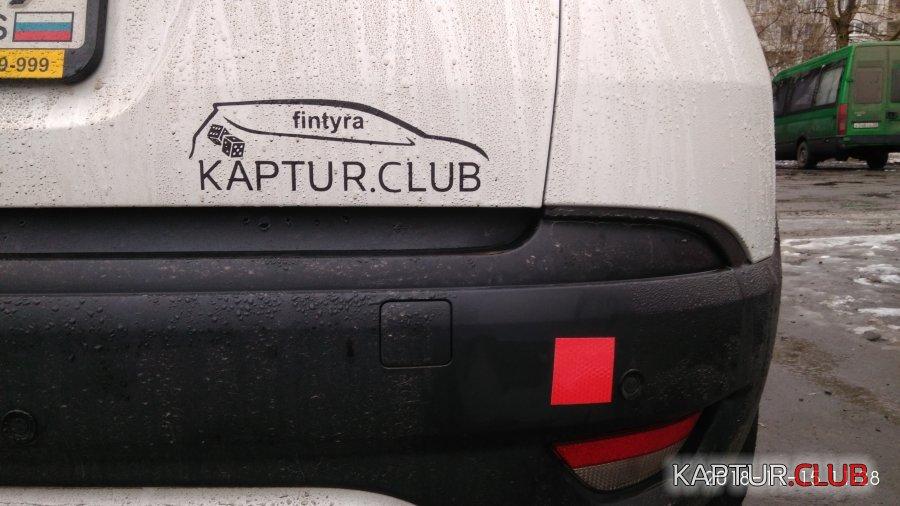 IMG_20181115_112808.jpg | Рено Каптур Клуб Россия | Форум KAPTUR.club