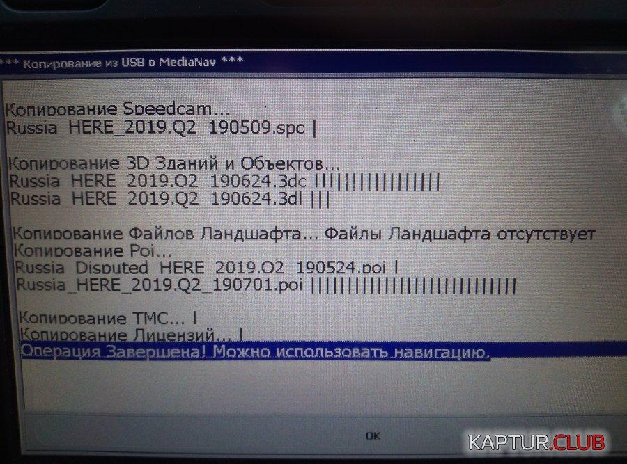 IMG_20190802_082115.jpg | Рено Каптур Клуб Россия | Форум KAPTUR.club