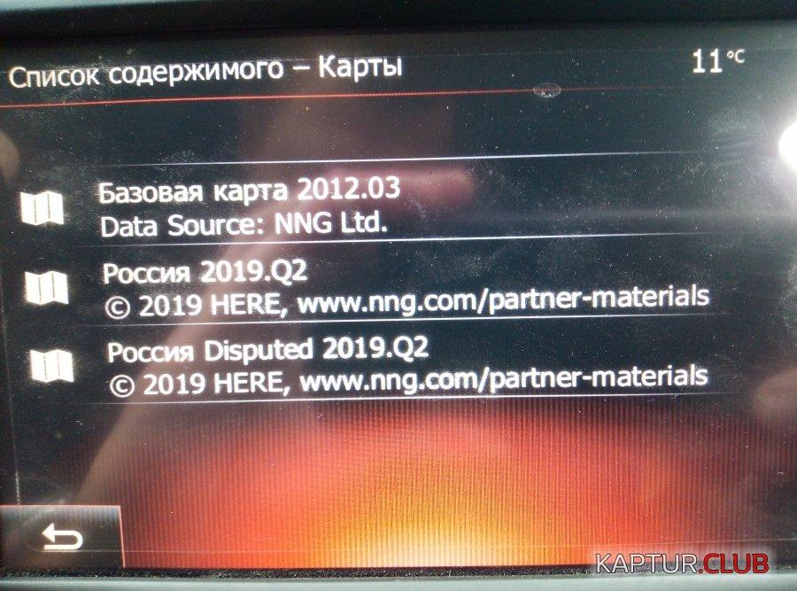 IMG_20190802_082226.jpg | Рено Каптур Клуб Россия | Форум KAPTUR.club