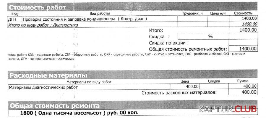 IMG_20210608_140614.jpg   Рено Каптур Клуб Россия   Форум KAPTUR.club