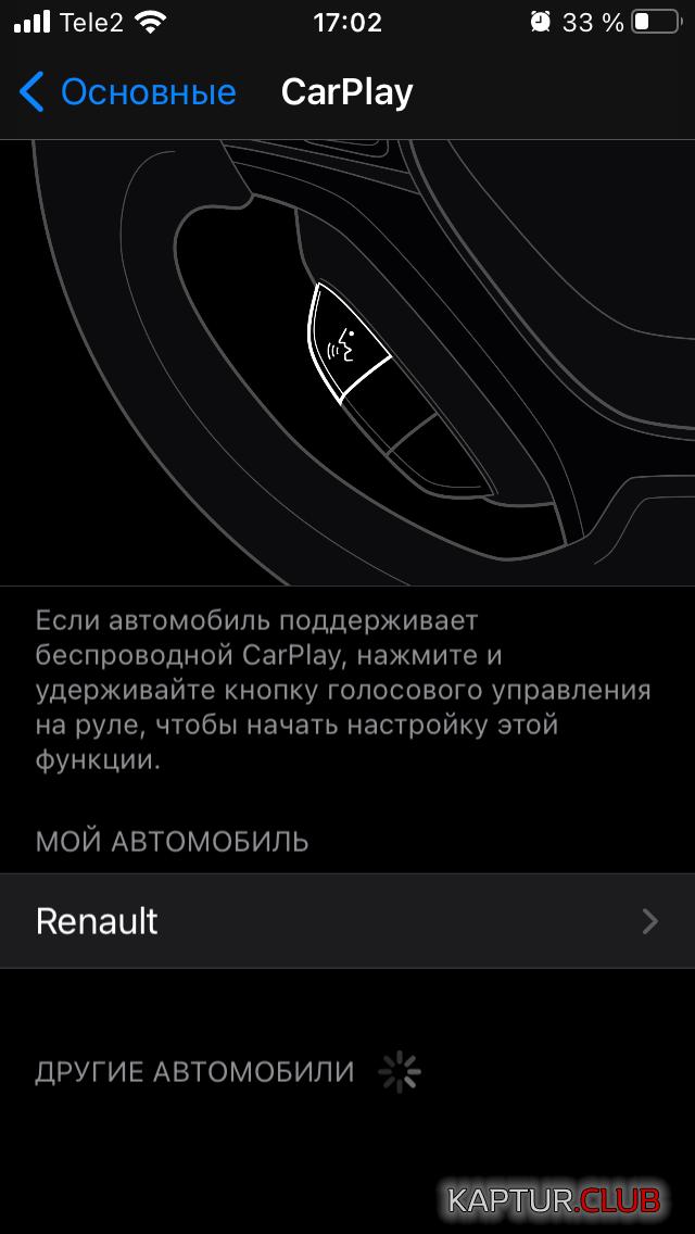 IMG_2467.PNG | Рено Каптур Клуб Россия | Форум KAPTUR.club