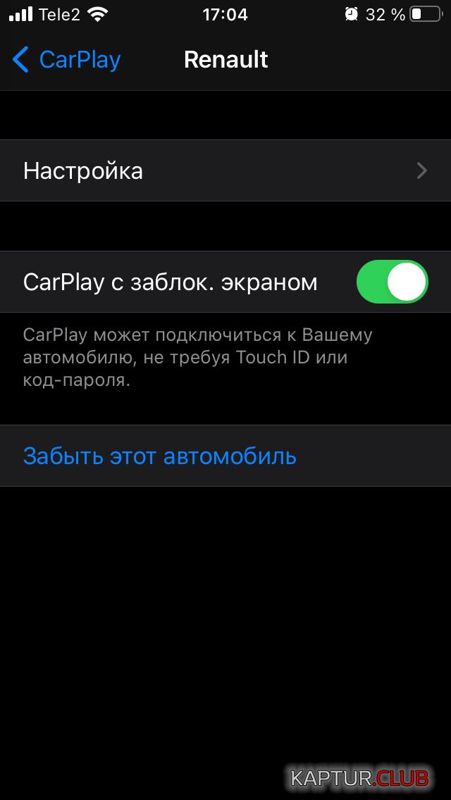 IMG_2468.PNG | Рено Каптур Клуб Россия | Форум KAPTUR.club