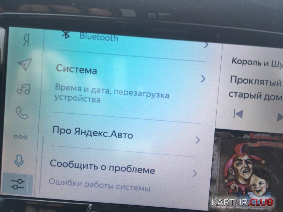 IMG_8364.JPG   Рено Каптур Клуб Россия   Форум KAPTUR.club