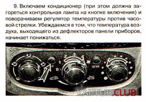 Кондиционер.png   Рено Каптур Клуб Россия   Форум KAPTUR.club