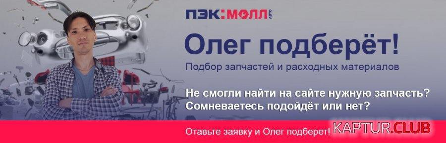 Oleg.jpg | Рено Каптур Клуб Россия | Форум KAPTUR.club