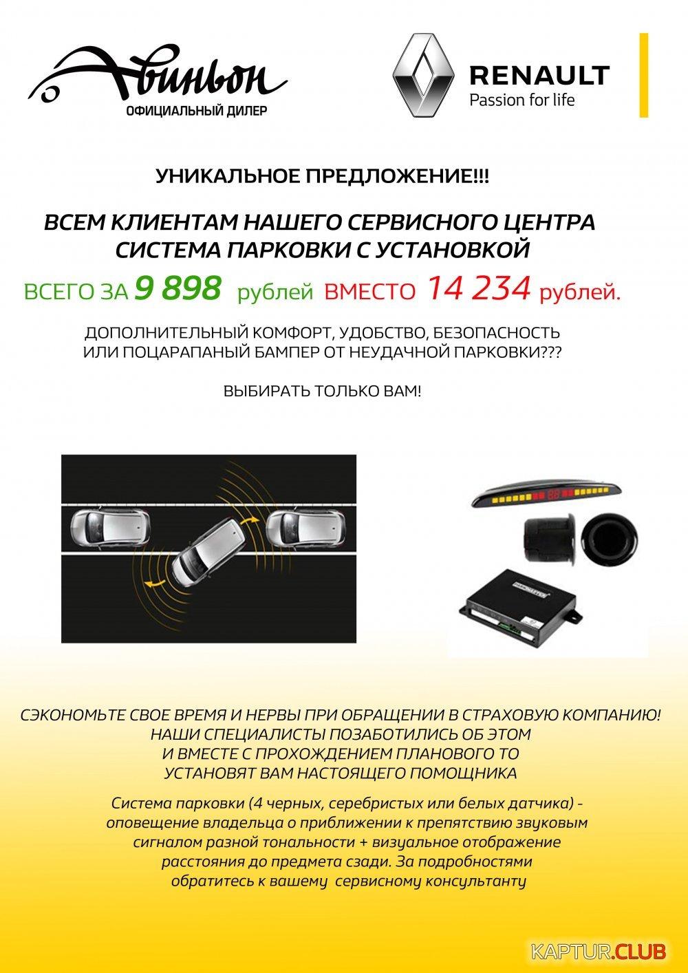 ПАРКОВКА.jpg | Рено Каптур Клуб Россия | Форум KAPTUR.club