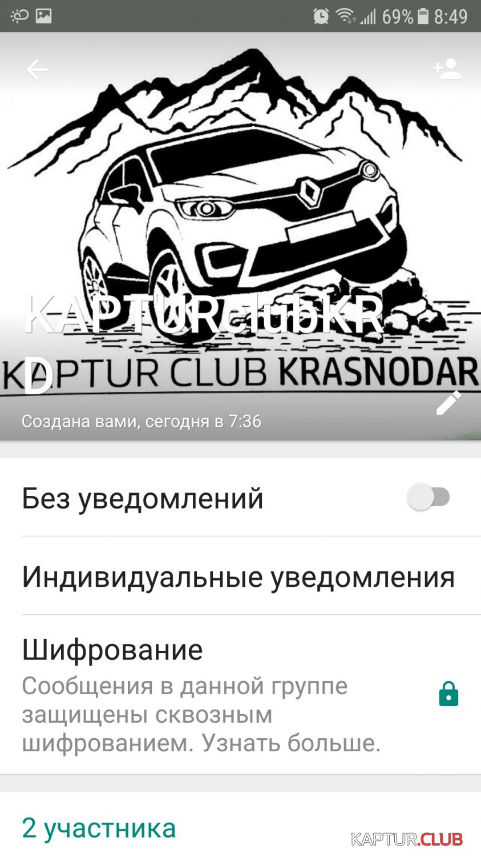 Screenshot_20171211-084928.png | Рено Каптур Клуб Россия | Форум KAPTUR.club