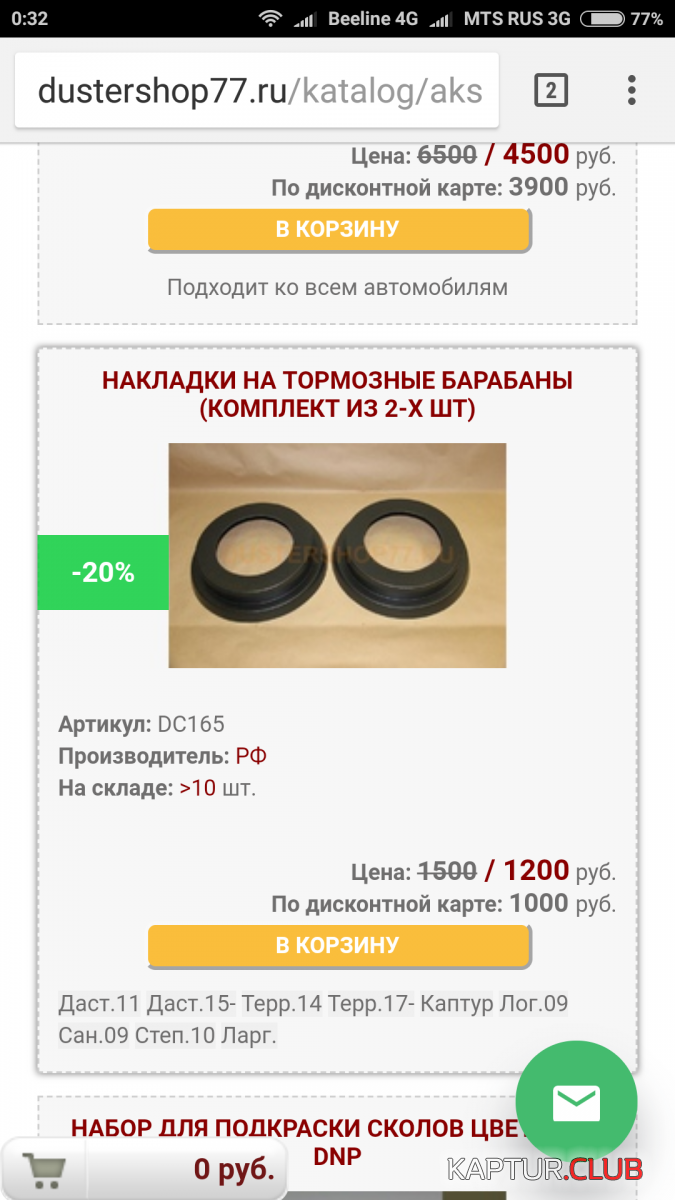 Screenshot_2018-04-15-00-32-38-269_com.android.chrome.png | Рено Каптур Клуб Россия | Форум KAPTUR.club