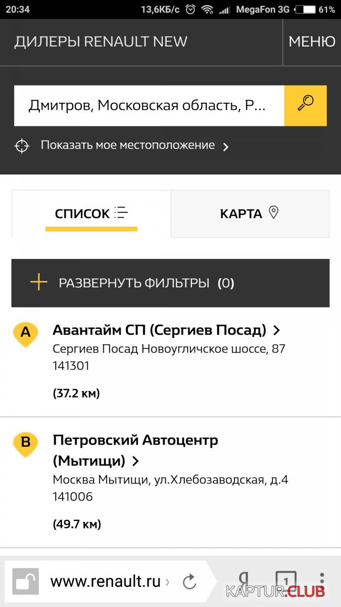 Screenshot_2018-04-16-20-34-54-649_com.yandex.browser.png | Рено Каптур Клуб Россия | Форум KAPTUR.club