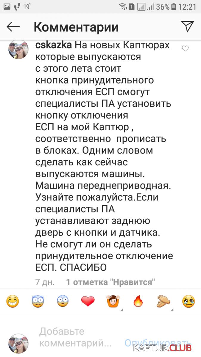 Screenshot_20180914-122109.png | Рено Каптур Клуб Россия | Форум KAPTUR.club