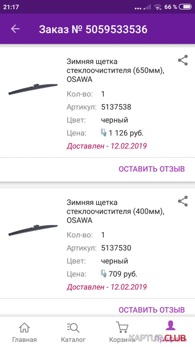 Screenshot_2019-02-12-21-17-57-176_com.wildberries.ru.png | Рено Каптур Клуб Россия | Форум KAPTUR.club