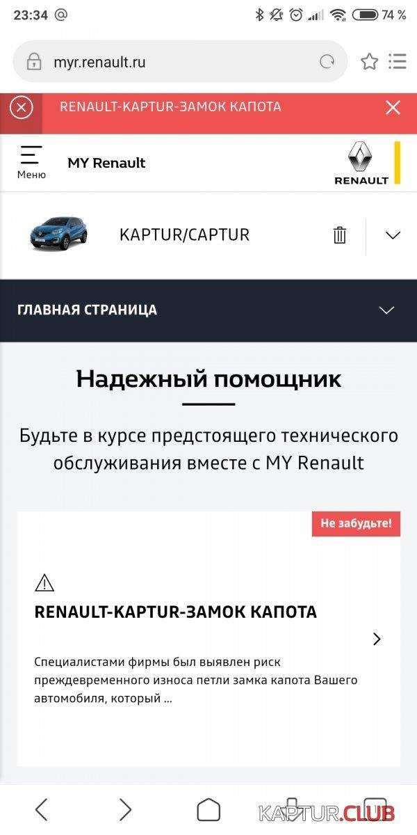 Screenshot_2019-12-24-23-34-09-585_com.android.browser.jpg | Рено Каптур Клуб Россия | Форум KAPTUR.club