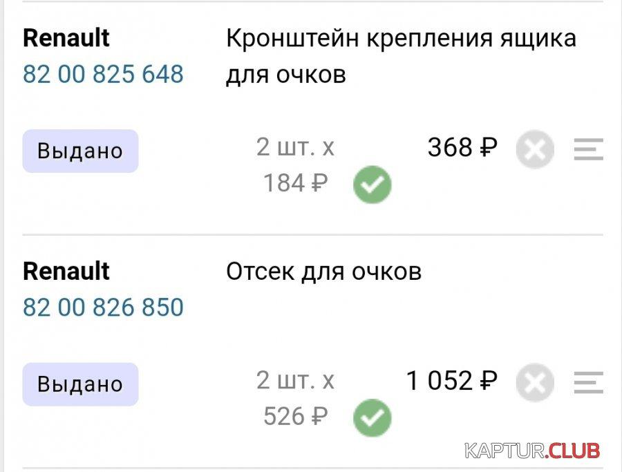 Screenshot_20190704-233359_Browser.jpg | Рено Каптур Клуб Россия | Форум KAPTUR.club