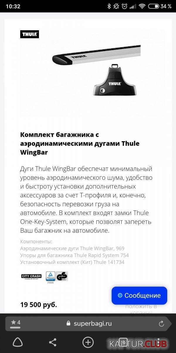 Screenshot_2020-05-09-10-32-09-772_com.yandex.browser.jpg | Рено Каптур Клуб Россия | Форум KAPTUR.club