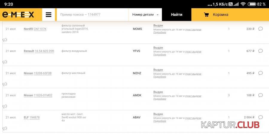 Screenshot_2020-07-30-09-20-45-620_com.yandex.browser.jpg   Рено Каптур Клуб Россия   Форум KAPTUR.club