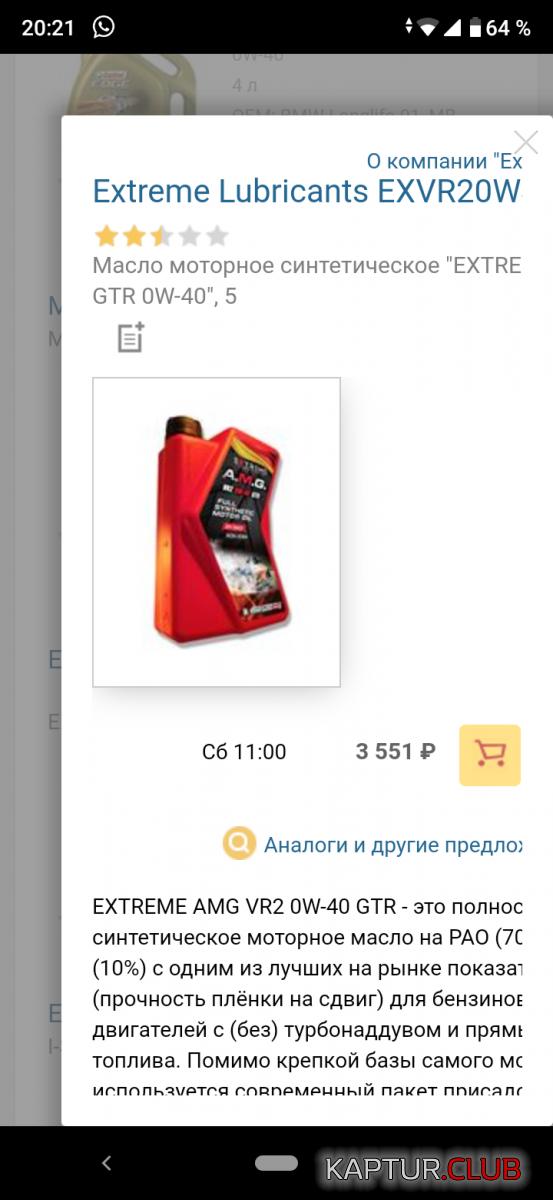 Screenshot_20200120-202201.png | Рено Каптур Клуб Россия | Форум KAPTUR.club