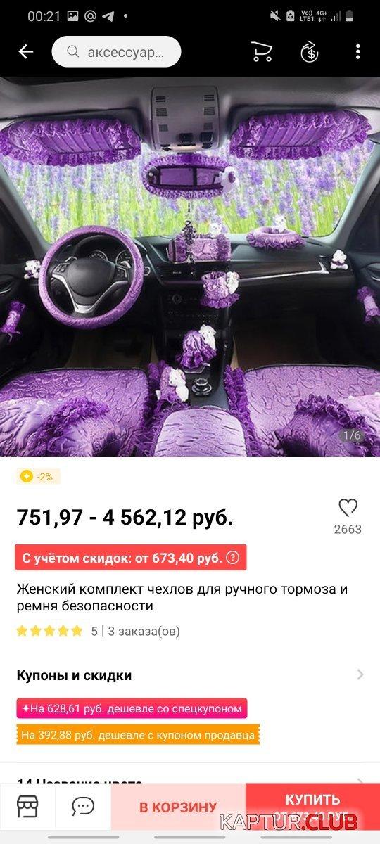 Screenshot_20201122-002157_AliExpress.jpg | Рено Каптур Клуб Россия | Форум KAPTUR.club