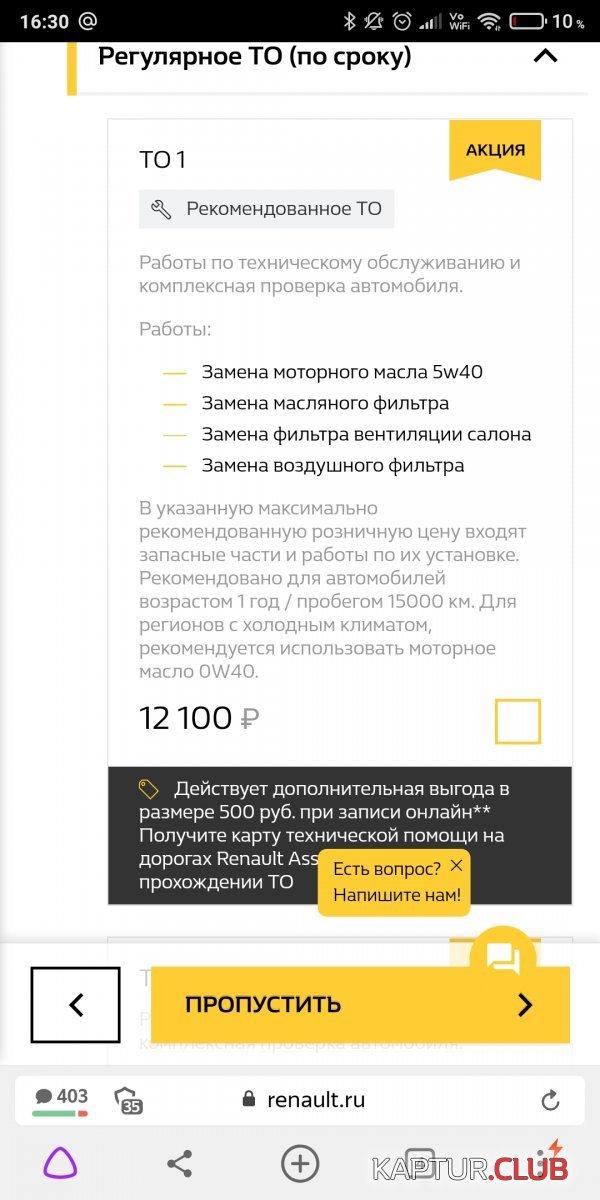 Screenshot_2021-05-15-16-30-55-119_com.yandex.browser.jpg | Рено Каптур Клуб Россия | Форум KAPTUR.club