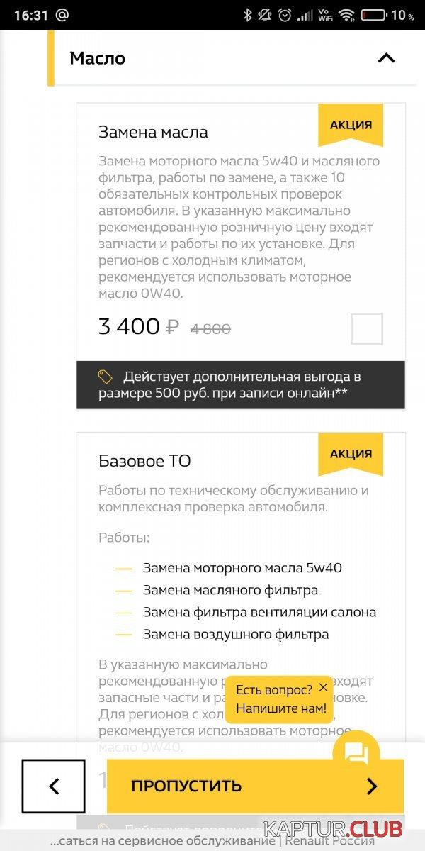 Screenshot_2021-05-15-16-31-23-358_com.yandex.browser.jpg | Рено Каптур Клуб Россия | Форум KAPTUR.club