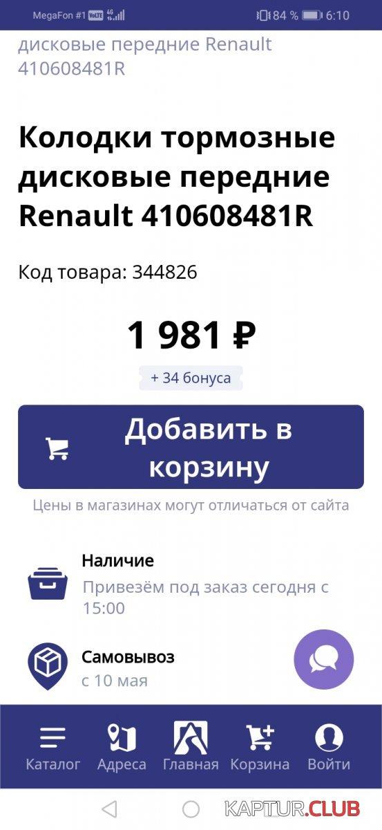 Screenshot_20210510_061058_com.android.chrome.jpg | Рено Каптур Клуб Россия | Форум KAPTUR.club