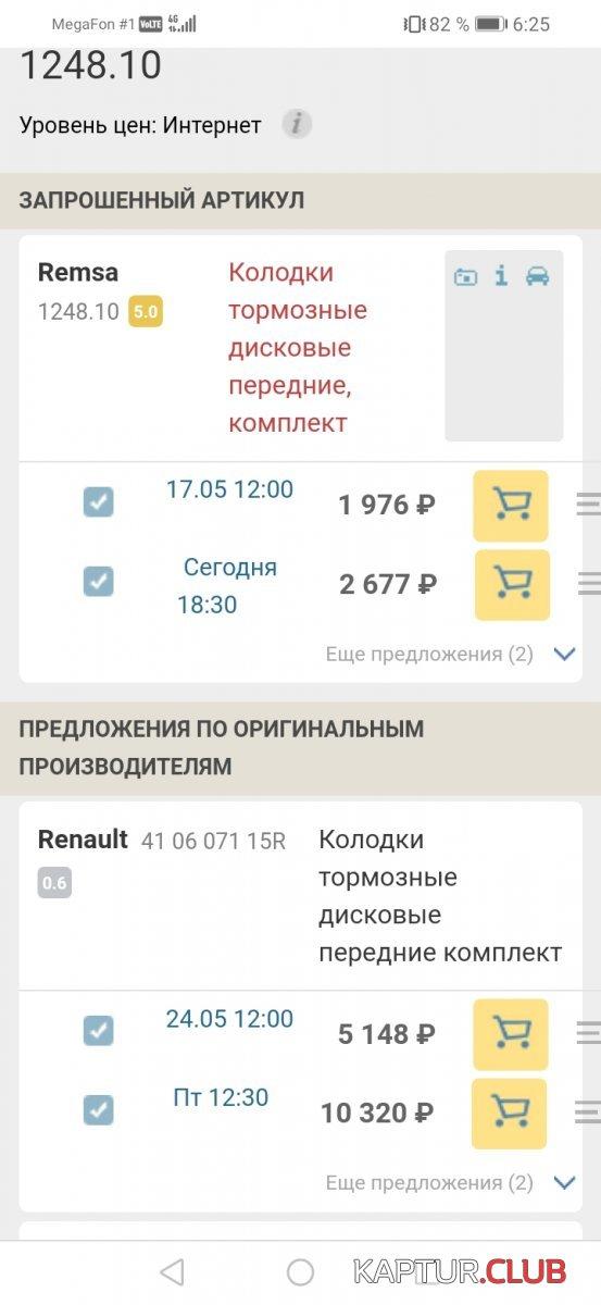 Screenshot_20210510_062505_com.android.chrome.jpg | Рено Каптур Клуб Россия | Форум KAPTUR.club
